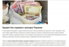 Кредит без справки о доходах в Украине