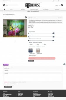 Разработка модуля онлайн калькулятора штор