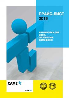 Каталог CAME 2019
