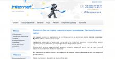 Сайт місцевого провайдера 2