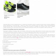 Статья о женских кроссовках