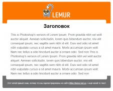 Верстка письма для lemur.net.ua