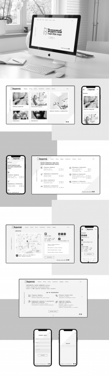 Дизайн Сайта, Figma