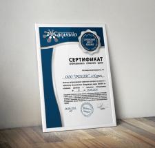 Сертификат Акварио
