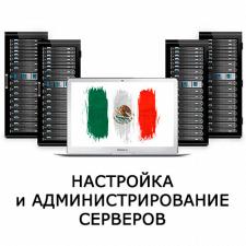 Серверы, настройка, обслуживание