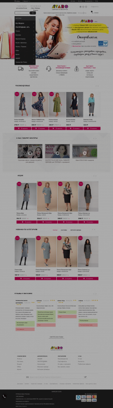 Интернет магазин одежды сайт под ключ