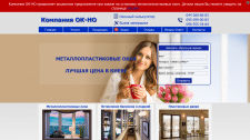 """Металлопластиковые окна от киевской компании """"ОКНО"""