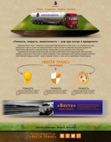 """Адаптивный сайт визитка для  АЗС""""Веста"""""""