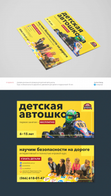 Дизайн рекламного флаера для автошколы
