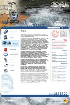 Сайт компании Pro-Aqua Ukraine