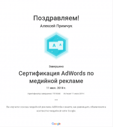 Сертификат. AdWords по медийной рекламе