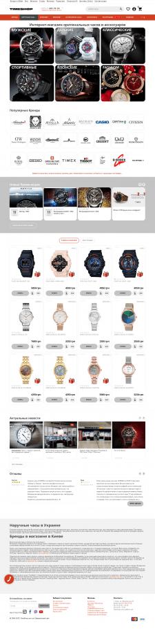Копирайтинг для магазина часов и аксессуаров