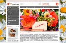 Интернет-магазин - 77cvetov.ru