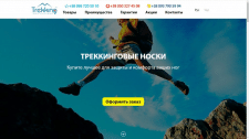 Landing page - Продажа носков