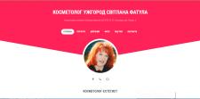 Корпоративний сайт кабінету косметолога