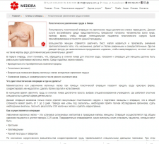 Статьи и обзоры для сайта пластической хирургии