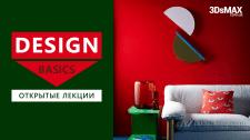 Баннер Design Basics