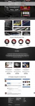 Создание сайта для carbonka.ru