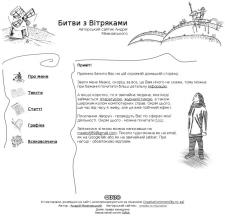 Авторский сайт А.Меаковского