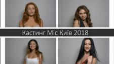 Создание ютуб-канала для конкурса Мисс Киев