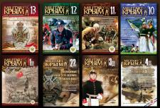 60 страничный военно- исторический журнал «Мilitary Крым»