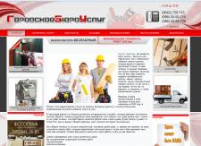 Верстка сайта Городское Бюро Услуг