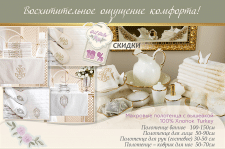 рекламный баннер на сайт