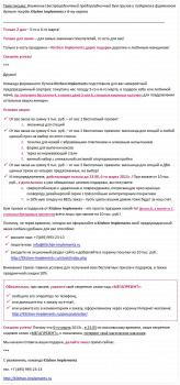 Предпраздничная Е-mail реклама для покупателей веб