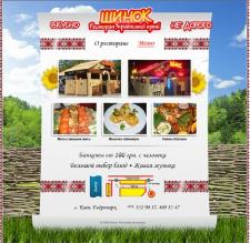 """Сайт для ресторана украинской кухни """"Шинок"""""""