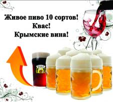 Баннер для ларька пива и вина