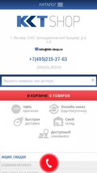 kkt-shop