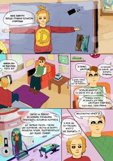 Текст для социального комикса