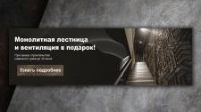 Дизайн баннера для сайта