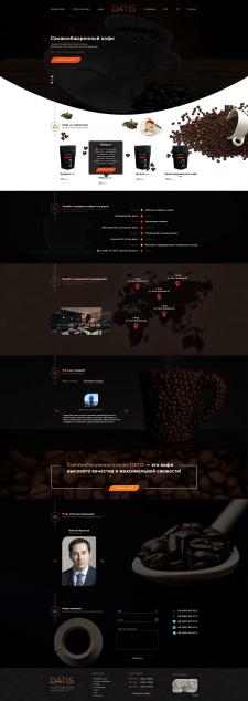 Landing Page Кофе