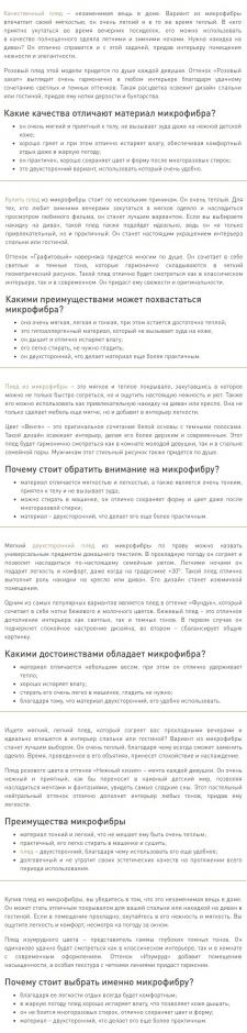 ИНТЕРНЕТ-МАГАЗИН | ТЕКСТИЛЬ, laprima.biz
