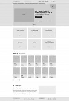 Прототип интернет-магазин книг