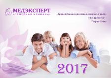 Баннер для соцсетей медицинской клиники
