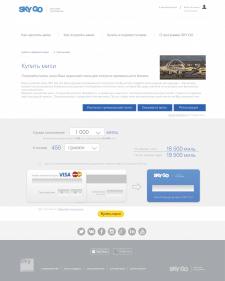 Верстка страницы сайта покупки авиамиль