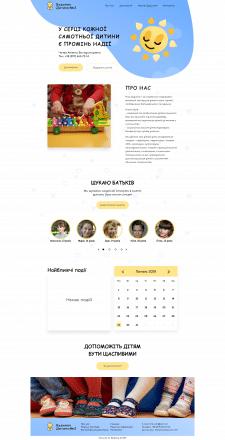 "Сайт ""Будинок дитини №2"" на Wordpress"