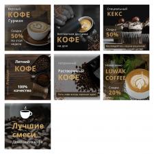 Баннеры для кофейни