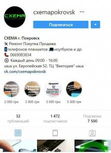 Продвижение сервисного центра в instagram