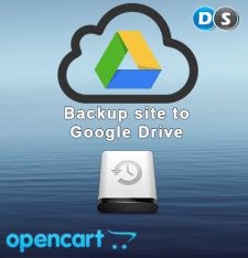 OpenCart модуль DS Backup + Google Drive