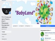 ГО«Ст-Луганський Центр Розвитку Дітей З Обмеженими