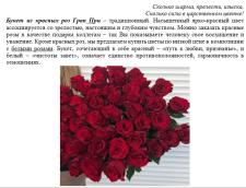 Описание букета красных роз
