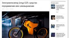 Статья-обзор для рекламного размещения в блоге