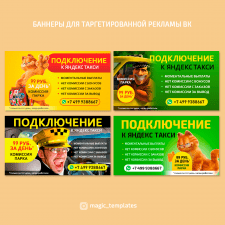 Баннеры для рекламы ВК