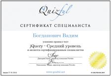 Сертификат jQuery - Средний уровень