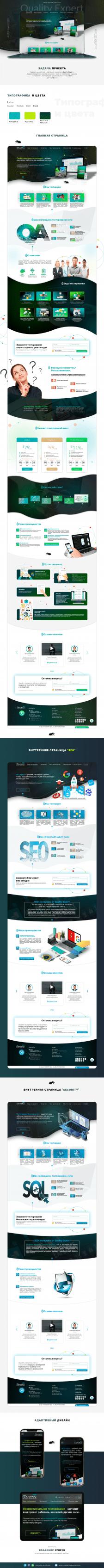дизайн Landing page для компании QA Source