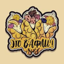 Логотип для гонгконгских вафель