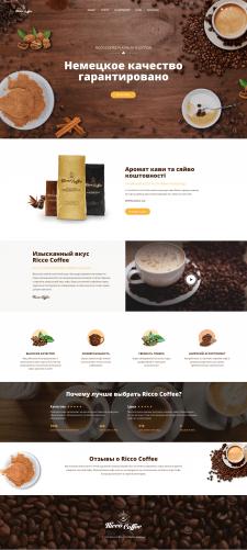 Главная страница сайта Ricco coffee